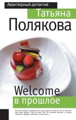 Welcome в прошлое (файл RTF)