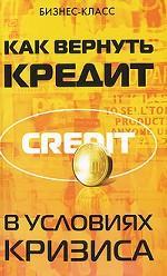 Как вернуть кредит в условиях кризиса