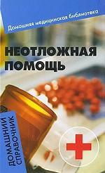 Неотложная помощь: домашний справочник