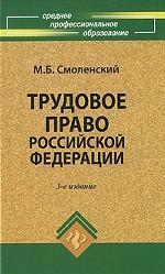Трудовое право Российской Федерации