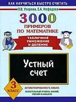 3000 примеров по математике. Устный счет. Табличное умножение и деление. 3 класс
