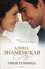 Свидетельница: роман (пер)