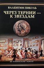 Через тернии - к звездам: исторические миниатюры