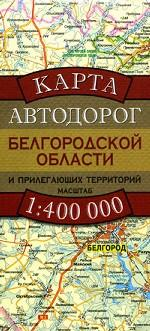 Карта автодорог Белгородской области и прилегающих территорий