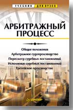 Арбитражный процесс (файл PDF)
