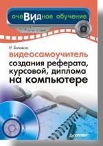 Видеосамоучитель создания реферата, курсовой, диплома на компьютере (+ CD-ROM) (файл PDF)