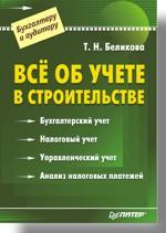 Всё об учете в строительстве (файл PDF)