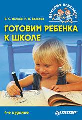 Готовим ребенка к школе (файл PDF)