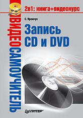 Запись CD и DVD (файл PDF)