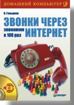 Звонки через интернет. Экономим в 100 раз (файл PDF)