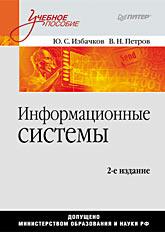 Информационные системы: Учебник для вузов (файл PDF)