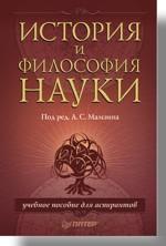 История и философия науки. Учебное пособие для аспирантов (файл PDF)