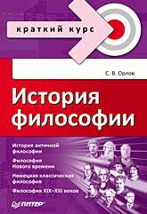 История философии (файл PDF)