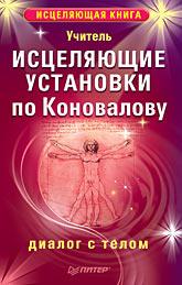Исцеляющие установки по Коновалову. Диалог с телом (файл PDF)