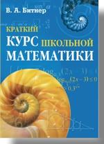 Краткий курс школьной математики (файл PDF)