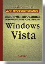 Недокументированные и малоизвестные возможности Windows Vista (файл PDF)