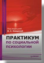 Практикум по социальной психологии (файл PDF)