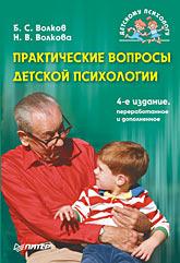 Практические вопросы детской психологии (файл PDF)