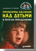Проблемы насилия над детьми и пути их преодоления (файл PDF)