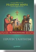 Протестантизм (файл PDF)