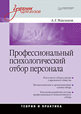 Профессиональный психологический отбор персонала. Теория и практика (файл PDF)