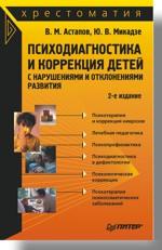 Психодиагностика и коррекция детей с нарушениями и отклонениями развития (файл PDF)