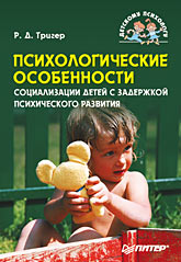 Психологические особенности социализации детей с задержкой психического развития (файл PDF)