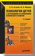 Психология детей с нарушениями и отклонениями психического развития (файл PDF)