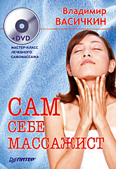 Сам себе массажист (+DVD) (файл PDF)
