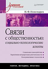 Связи с общественностью социально-психологические аспекты (файл PDF)