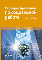 Словарь-справочник по социальной работе (файл PDF)
