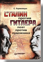 Сталин против Гитлера. Поэт против художника (файл PDF)