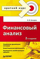 Финансовый анализ. Краткий курс. 2-е изд. (файл PDF)