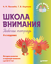 Школа внимания. Рабочая тетрадь. 4-е изд. (файл PDF)