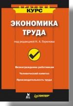 Экономика труда. Краткий курс (файл PDF)