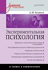Экспериментальная психология в схемах и комментариях (файл PDF)