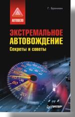 Экстремальное автовождение. Секреты и советы (файл PDF)