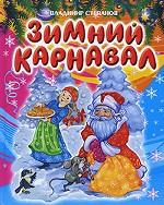 Зимний карнавал