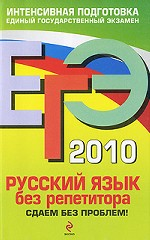 ЕГЭ-2010. Русский язык без репетитора. Сдаем без проблем