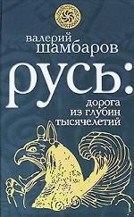 Русь. Дорога из глубин тысячелетий