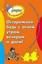 Осторожней будь с огнем утром, вечером и днем!