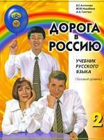 Дорога в Россию. Учебник русского языка (базовый уровень). Учебник + 2 CD