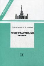 Правоохранительные органы. 9-е изд., перераб. и доп