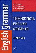 Theoretical English Grammar: Seminars. Практикум по теоретической грамматике английского языка