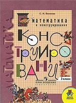 Математика и конструирование. 3 класс