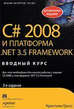 C# 2008 и платформа .NET 3.5 Framework: вводный курс. 2-е издание