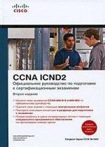 Официальное руководство по подготовке к сертификационным экзаменам CCNA ICND2 (+CD)
