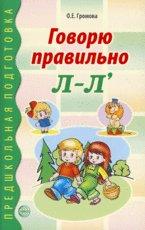 Говорю правильно Л-Л. Дидактический материал для работы с детьми дошкольного и младшего школьного возраста