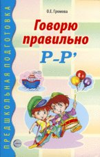 Говорю правильно Р-Р. Дидактический материал для работы с детьми дошкольного и младшего школьного возраста