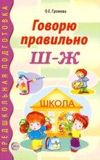 Говорю правильно Ш-Ж. Дидактический материал для работы с детьми дошкольного и младшего школьного возраста